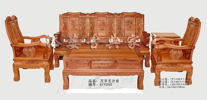 万子王沙发