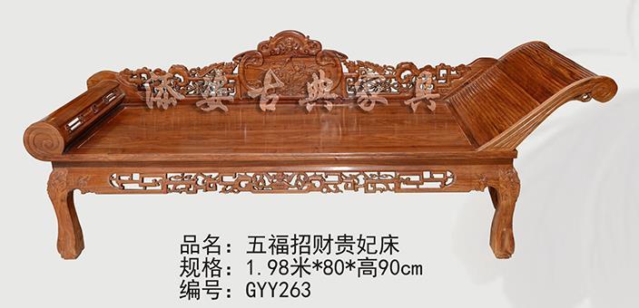 五福招财贵妃床