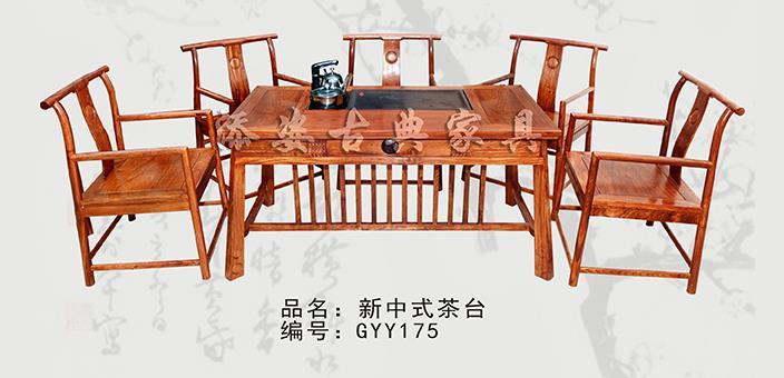 新中式茶台7