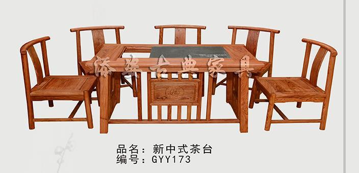 新中式茶台6