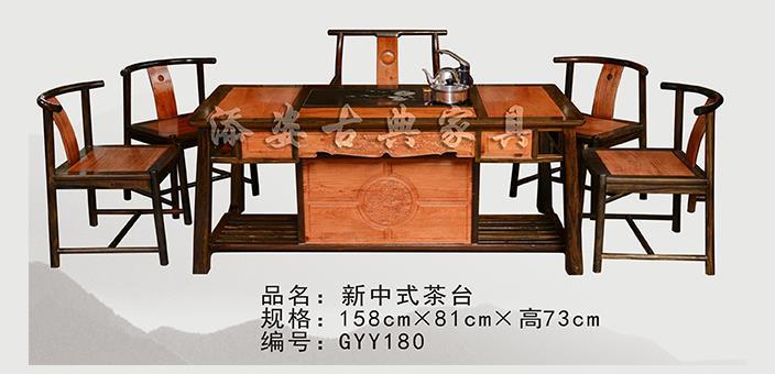 新中式茶台10