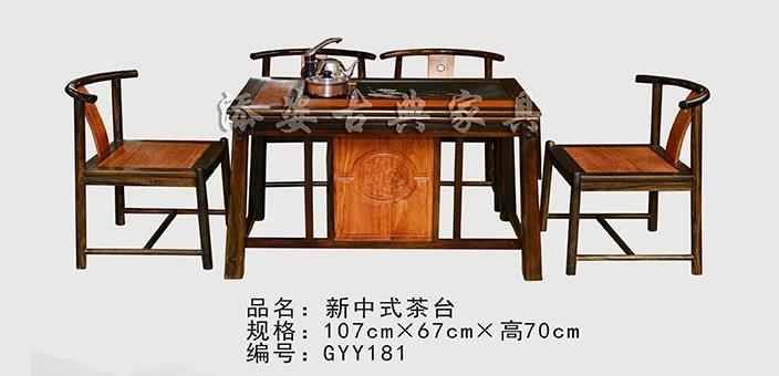 新中式茶台11