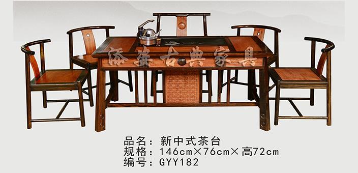 新中式茶台12