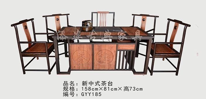 新中式茶台14