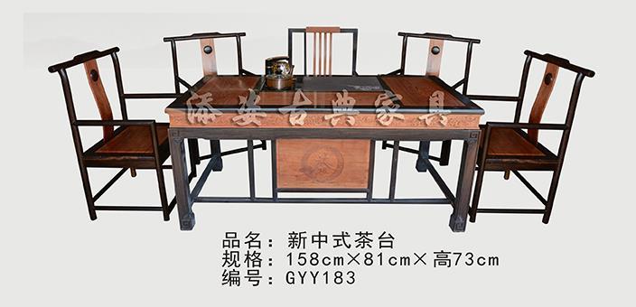 新中式茶台13