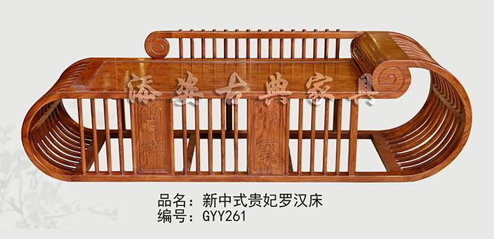 新中式贵妃罗汉床