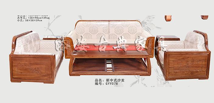 新中式沙发5