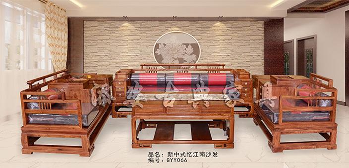 新中式忆江南沙发