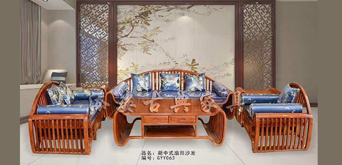 新中式扇形沙发