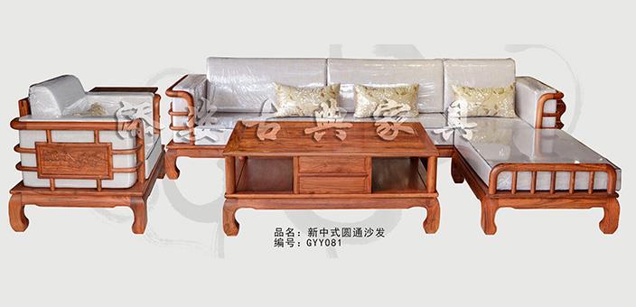 新中式圆通沙发