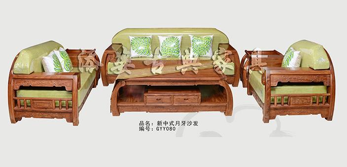 新中式月牙沙发