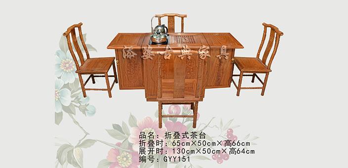 折叠式茶台