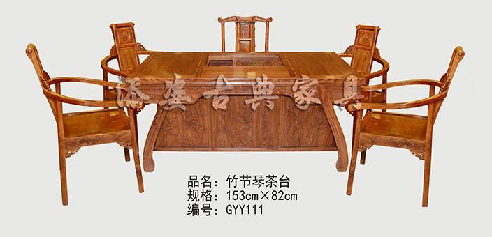 竹节琴茶台