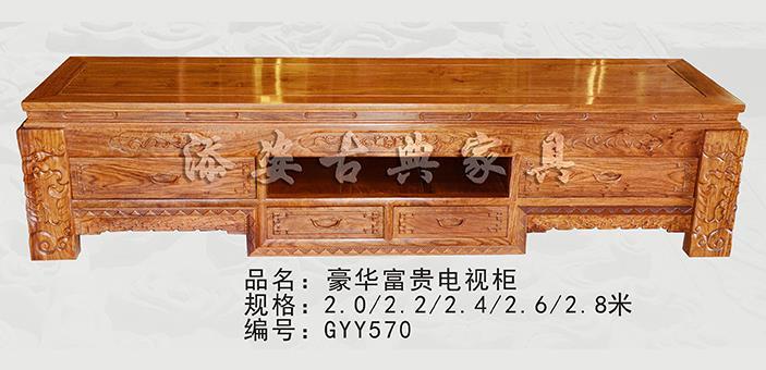 豪华富贵红木电视柜
