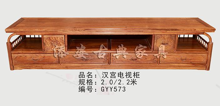 汉宫红木电视柜