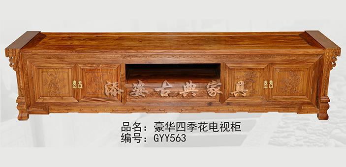 豪华四季花红木电视柜