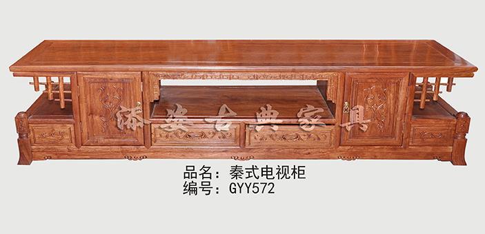 秦式红木电视柜