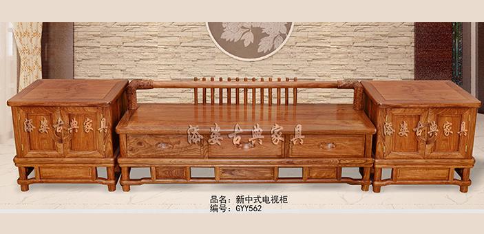 新中式红木电视柜