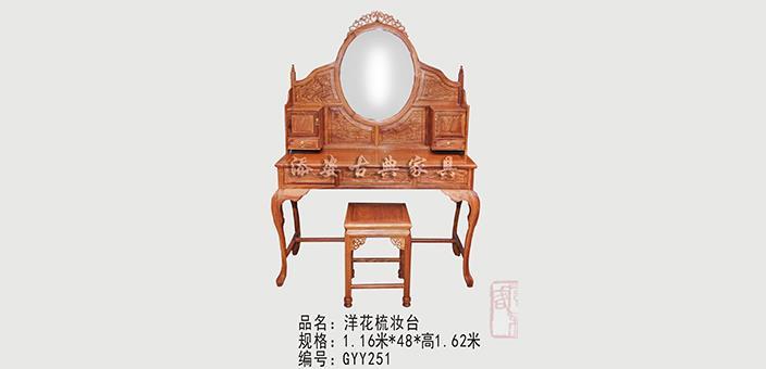 红木梳妆台