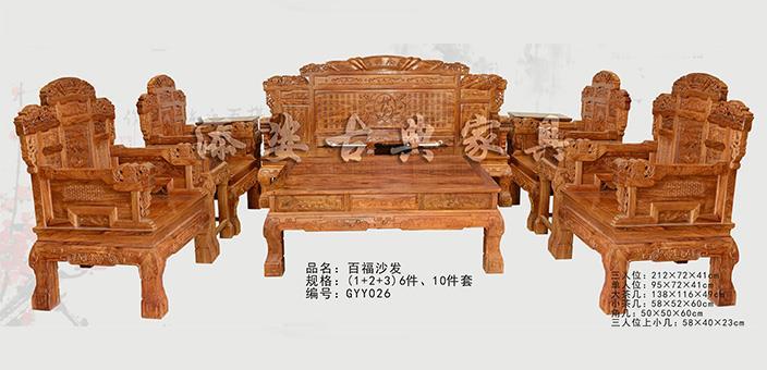 百福红木沙发