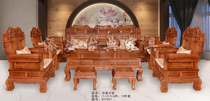 大象大奔红木沙发