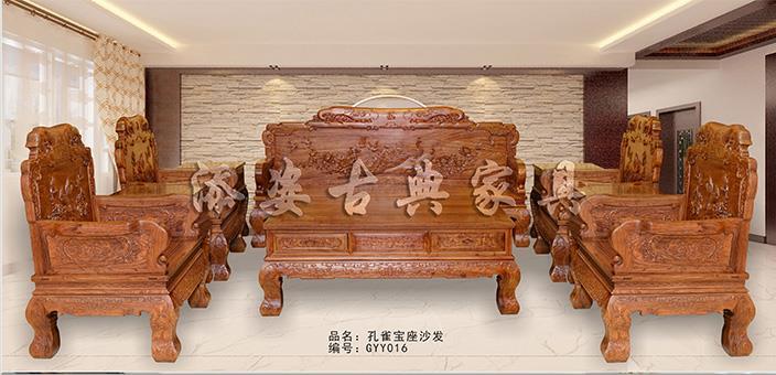孔雀宝座红木沙发