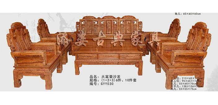 大富豪红木沙发