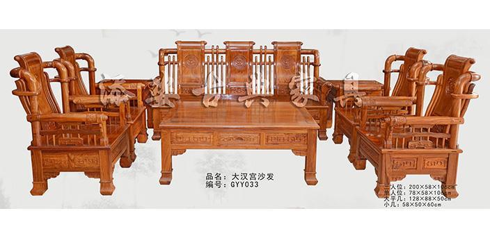 世音大汉宫红木沙发