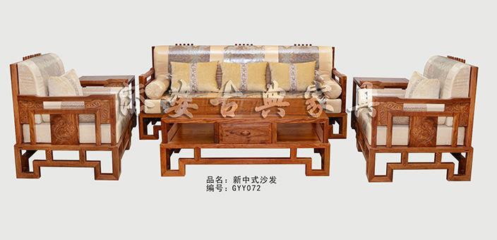 新中式红木沙发